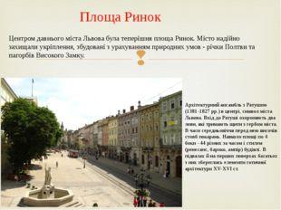 Система укріплень Львова формувалася майже 300 років. Спочатку, в другій поло