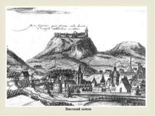 Укріплення Львова розвивалися й далі. Додавалися нові вежі, а в XVI ст. до си