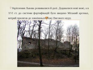 (1554-56 р.)Львів , вул. Підвальна, 5. Фортифікаційне спорудження, побудоване