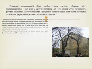 (1554-56 рр.)Львів , вул. Підвальна, 47. Входила до системи фортифікації міст