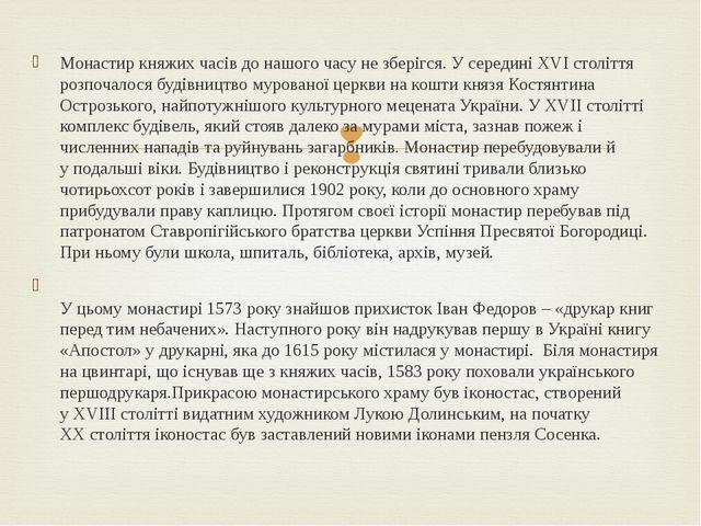 Сім з половиною віків міцно стоїть на українській землі Львів. З них всього д...