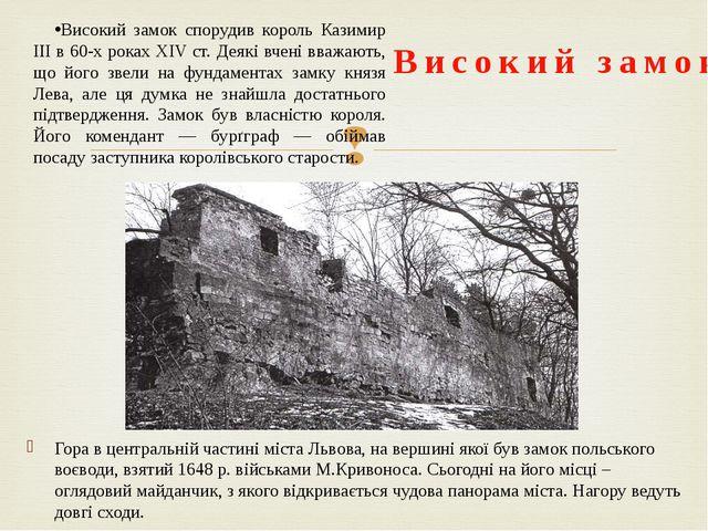 Останньою великою спорудою в системі львівських фортифікацій був Королівський...