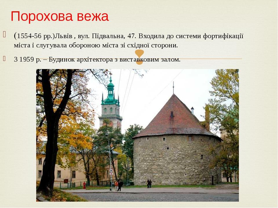 Належить донайстаріших святинь міста, він існував ще уXIII столітті зачасі...