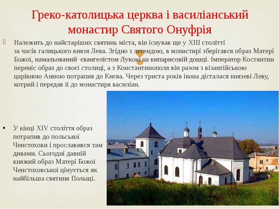За однією з версій храм був зведений в 1201 році на честь народження Данила Г...