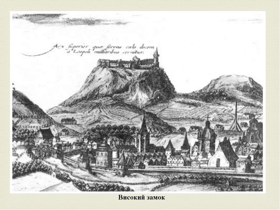 Укріплення Львова розвивалися й далі. Додавалися нові вежі, а в XVI ст. до си...