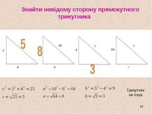 * Знайти невідому сторону прямокутного трикутника Трикутник не існує