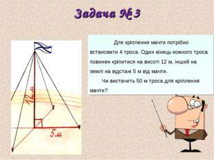 Задача № 3 Для кріплення мачти потрібно встановити 4 троса. Один кінець кожно