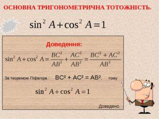 ОСНОВНА ТРИГОНОМЕТРИЧНА ТОТОЖНІСТЬ. Доведено. За теоремою Піфагора : ВС² + АС