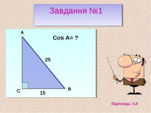 С А В 15 25 Cos A= ? Завдання №1 Відповідь: 0,8