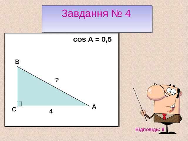 A 4 cos A = 0,5 ? С B Відповідь: 8 Завдання № 4