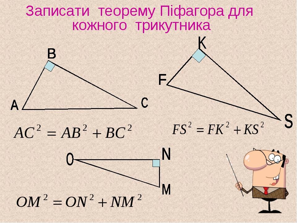 Записати теорему Піфагора для кожного трикутника