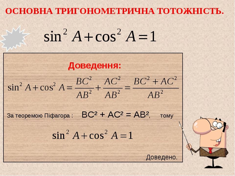 ОСНОВНА ТРИГОНОМЕТРИЧНА ТОТОЖНІСТЬ. Доведено. За теоремою Піфагора : ВС² + АС...