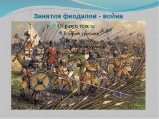 Занятия феодалов - война