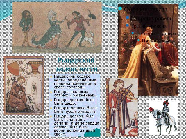 Рыцарский кодекс чести