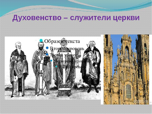 Духовенство – служители церкви