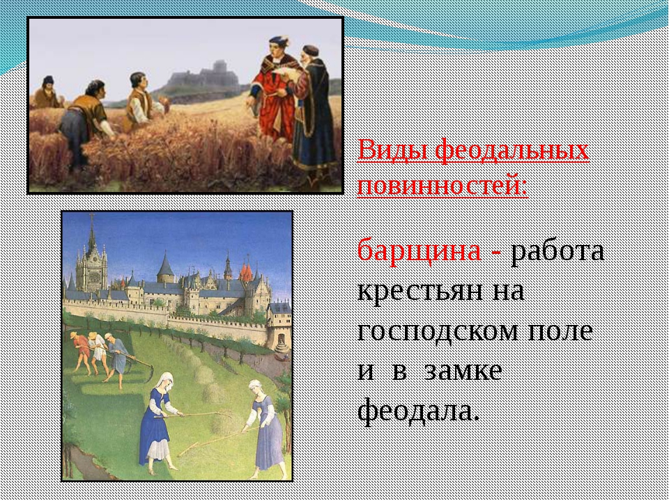 Виды феодальных повинностей: барщина - работа крестьян на господском поле и в...