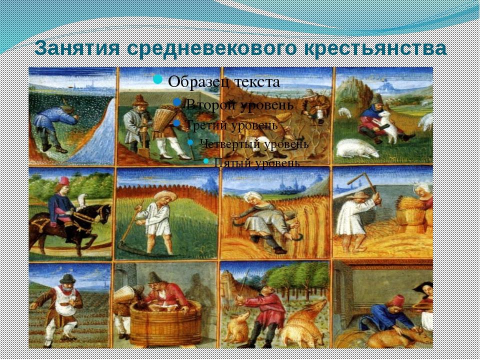 Занятия средневекового крестьянства