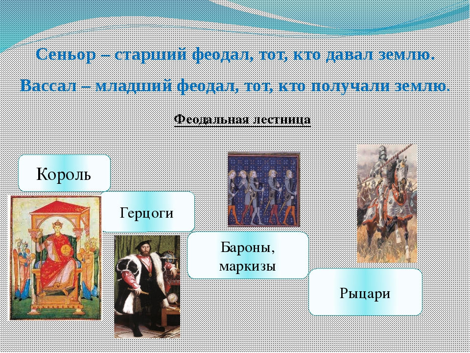 Сеньор – старший феодал, тот, кто давал землю. Вассал – младший феодал, тот,...