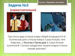 Сказка «Царевна-лягушка» Задача №3 (самостоятельно) Три снохи царя соткали ко