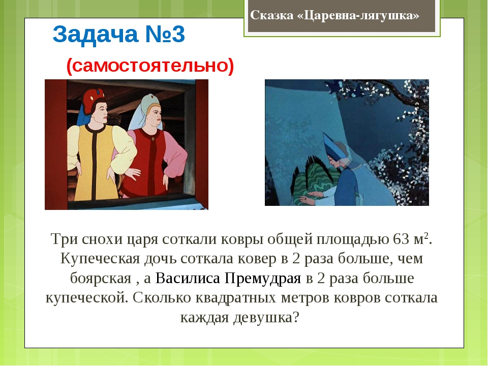 Сказка «Царевна-лягушка» Задача №3 (самостоятельно) Три снохи царя соткали ко...