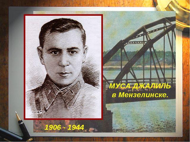 МУСА ДЖАЛИЛЬ в Мензелинске. 1906 - 1944
