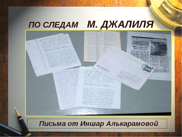 ПО СЛЕДАМ М. ДЖАЛИЛЯ Письма от Иншар Алькарамовой
