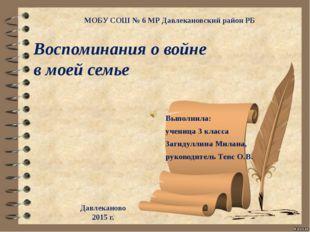 МОБУ СОШ № 6 МР Давлекановский район РБ Воспоминания о войне в моей семье Вы