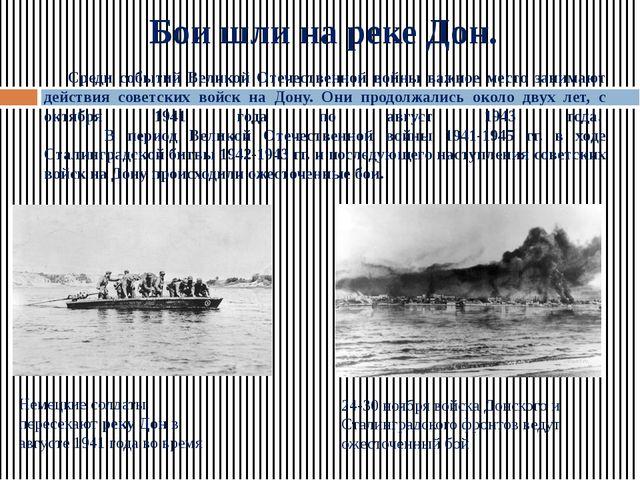 Бои шли на реке Дон. Среди событий Великой Отечественной войны важное место з...