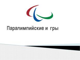 Паралимпийские и́гры