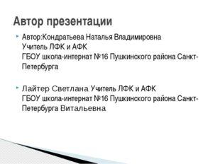 Автор:Кондратьева Наталья Владимировна Учитель ЛФК и АФК ГБОУ школа-интернат
