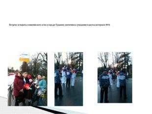 Встреча эстафеты олимпийского огня в городе Пушкине учителями и учащимися шко
