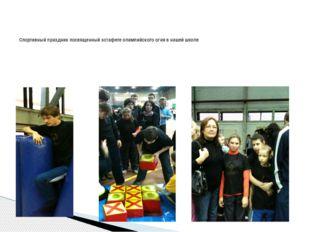 Спортивный праздник посвященный эстафете олимпийского огня в нашей школе