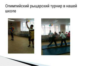 Олимпийский рыцарский турнир в нашей школе