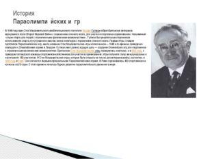 В 1948 году врач Сток Мандевилльского реабилитационного госпиталяЛюдвиг Гутт