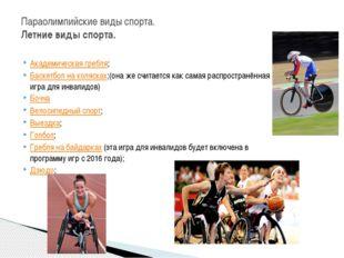 Академическая гребля; Баскетбол на колясках;(она же считается как самая распр