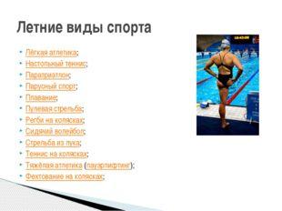 Лёгкая атлетика; Настольный теннис; Паратриатлон; Парусный спорт; Плавание; П