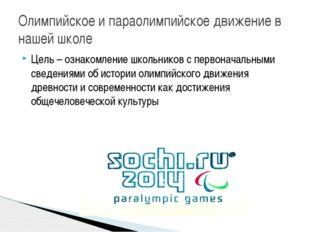 Цель – ознакомление школьников с первоначальными сведениями об истории олимпи