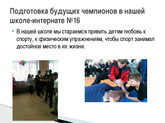 В нашей школе мы стараемся привить детям любовь к спорту, к физическим упражн...