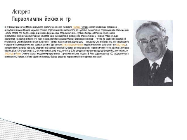 В 1948 году врач Сток Мандевилльского реабилитационного госпиталяЛюдвиг Гутт...