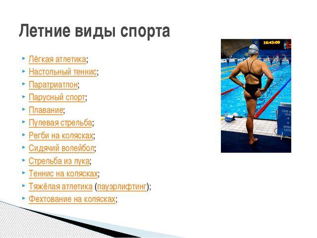 Лёгкая атлетика; Настольный теннис; Паратриатлон; Парусный спорт; Плавание; П...