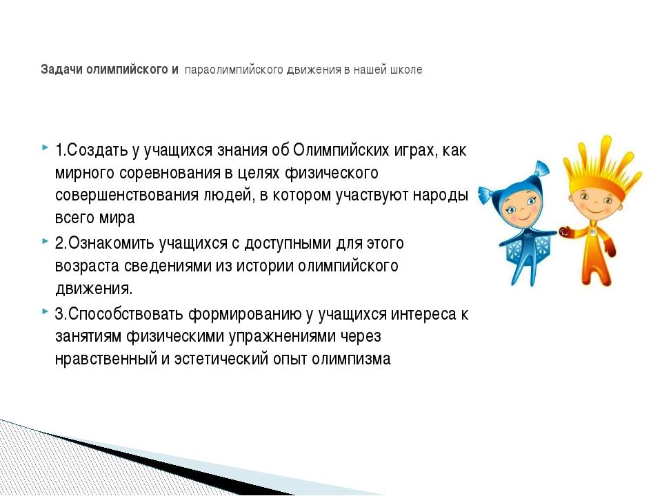 1.Создать у учащихся знания об Олимпийских играх, как мирного соревнования в...