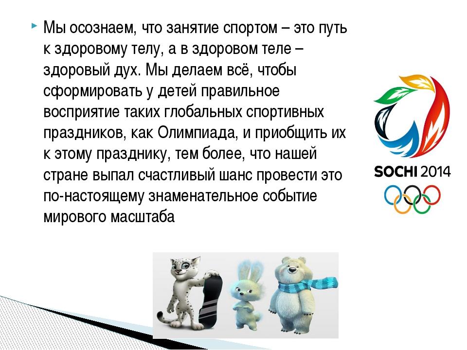 Мы осознаем, что занятие спортом – это путь к здоровому телу, а в здоровом те...