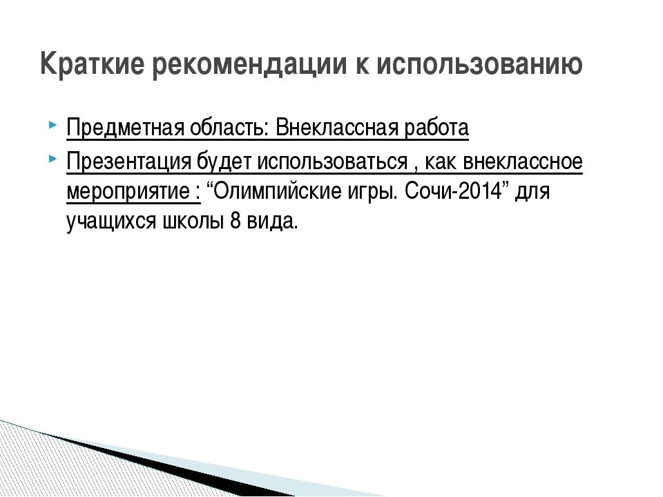 Предметная область: Внеклассная работа Презентация будет использоваться , как...