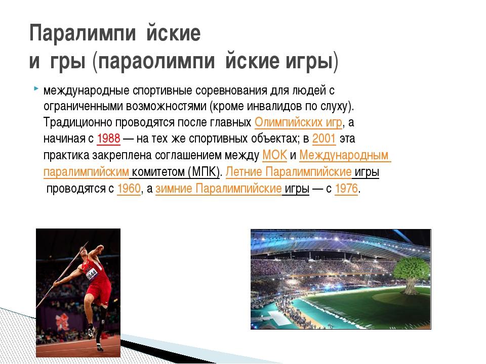 международные спортивные соревнования для людей с ограниченными возможностями...