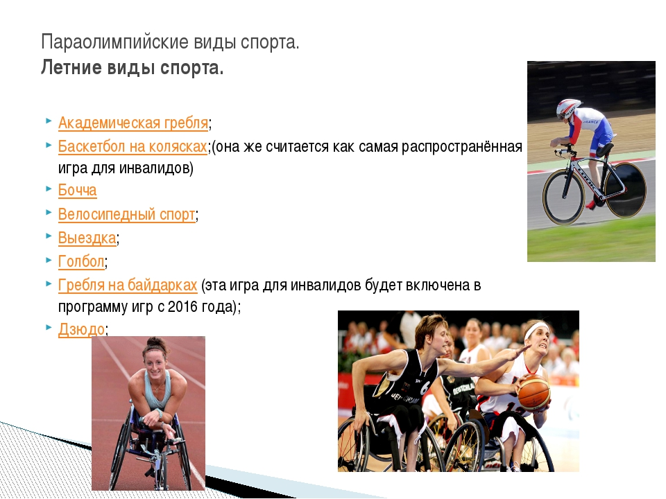 Академическая гребля; Баскетбол на колясках;(она же считается как самая распр...