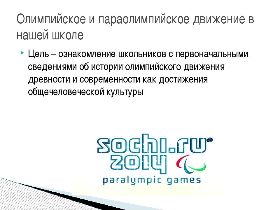 Цель – ознакомление школьников с первоначальными сведениями об истории олимпи...