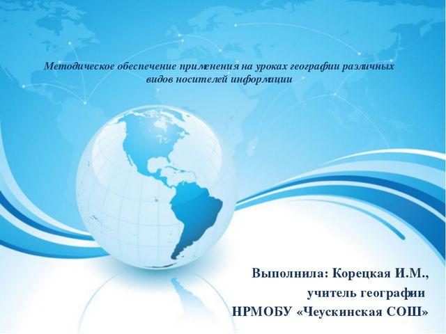 Методическое обеспечение применения на уроках географии различных видов носи...