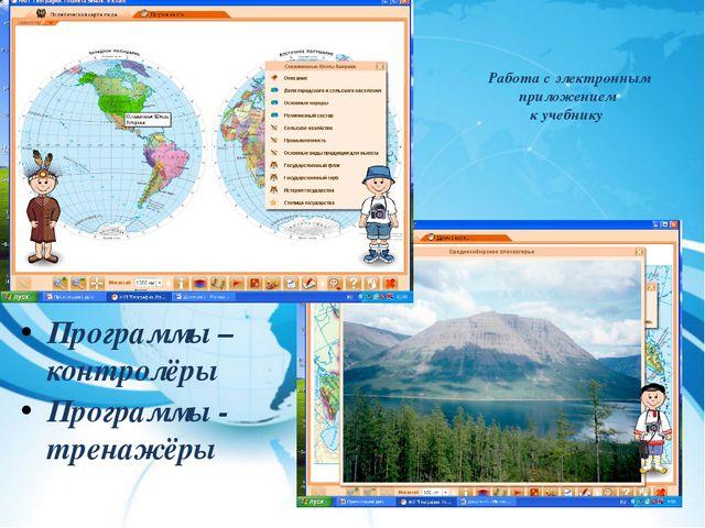 Работа с электронным приложением к учебнику Программы – контролёры Программы...