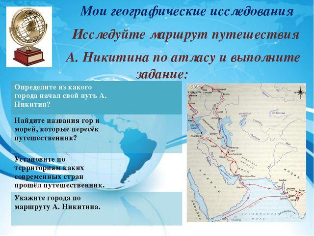 Мои географические исследования Исследуйте маршрут путешествия А. Никитина п...