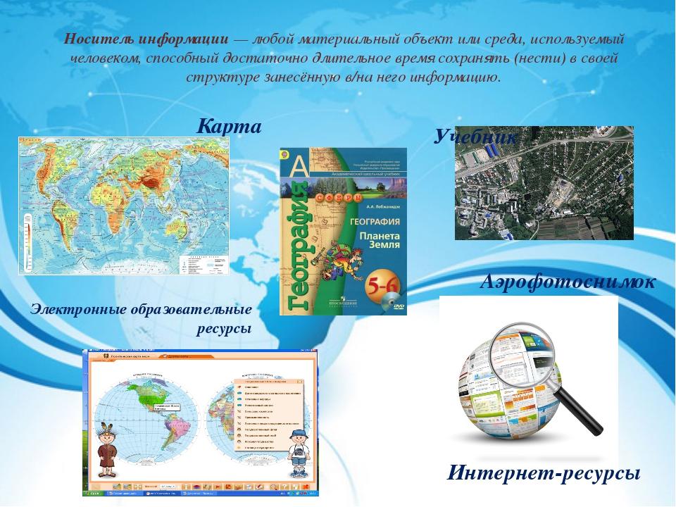 Носитель информации— любой материальный объект или среда, используемый челов...